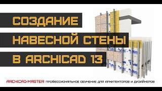 Урок по ArchiCAD (Навесная стена)(Получите бесплатный курс по ARCHICAD - http://goo.gl/Ue3KN1 Видео урок по archicad (Работаем с инструментом навесная стена), 2011-08-05T13:40:41.000Z)