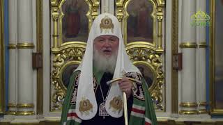 Слово Святейшего Патриарха Московского и всея Руси Кирилла 13 октября 2018 года