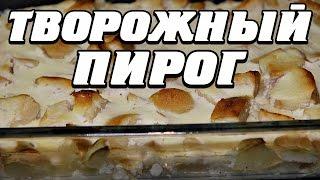 Творожный пирог с яблоками - полезный десерт