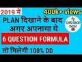 SAFE SHOP :PLAN 6 QUESTION FORMULA for getting 100% DD | SAFE SHOP INDIA