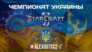 Чемпионат Украины по StarCraft II - День первый, группы HellraiseR+DIMAGA