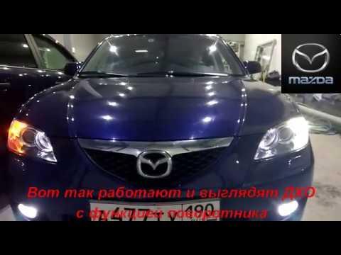 Улучшение света фар и установка Би линз на Mazda 3