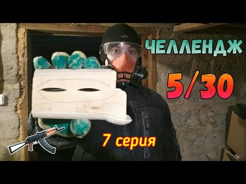 Челлендж 5 АКС-74у за 30 дней (7 серия)
