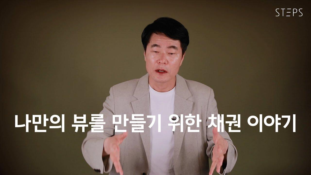 나만의 뷰를 만들기 위한 채권 이야기 [김일구의 쩐쟁]_STEPS