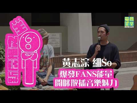 【新廣播音樂 精華版】黃志淙、細So 爆發FANS能量  開咪散播音樂魅力