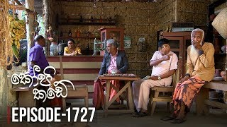 Kopi Kade  | Episode 1727 - (2019-10-27) | ITN Thumbnail