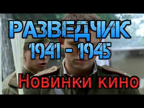 Военные Фильмы! отличный фильм про СОВЕТСКИХ РАЗВЕДЧИКОВ 1941  45 ВОЕННОЕ КИНО!