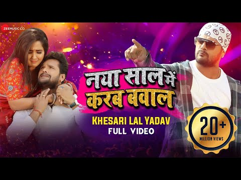 'Naya Saal Mein Karab Bawal' sung by Khesari Lal