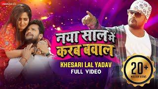 नया साल में करब बवाल Naya Saal Mein Karab Bawal Full Khesari Lal Yadav Khushbu Tiwari KT