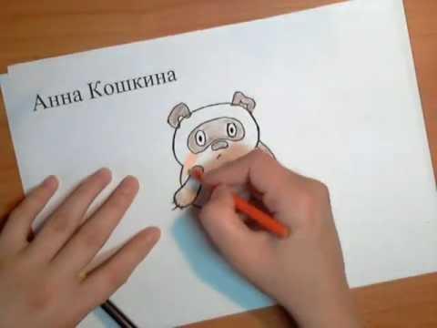 Рисуем Винни-Пуха