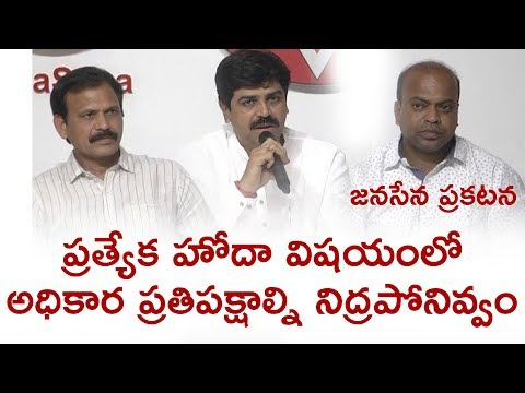 We Won't Let the Govt & Opposition to Sleep Over Special Status to A.P