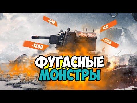 ТОП ТАНКОВ МОНСТРОВ WOT BLITZ