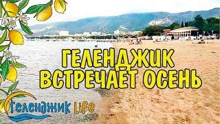 Геленджик LIFE Погода на курорте ГЕЛЕНДЖИК СЕГОДНЯ