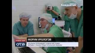 видео Аватар для лечения аденомы простаты