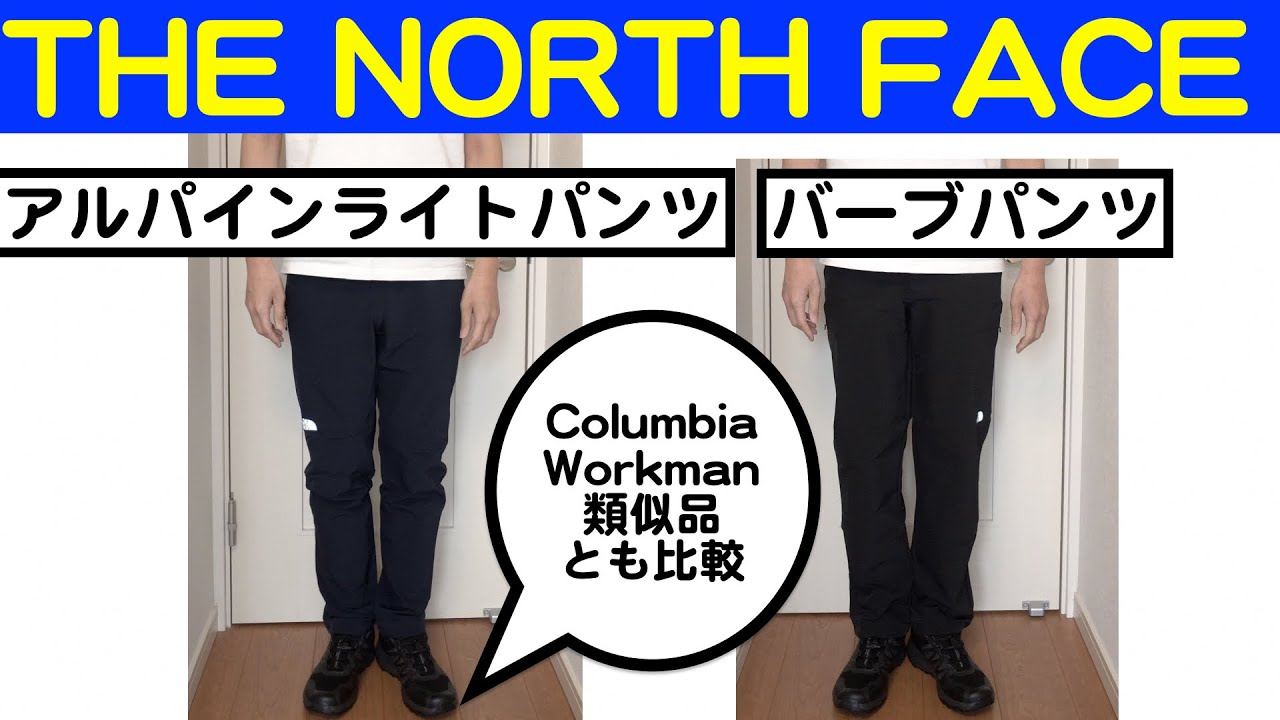 【The North Face】アルパインライトパンツ vs バーブパンツ (コロンビア、ワークマン類似品とも比較します!)
