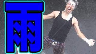 ゲリラ豪雨でシャンプーを洗い流せるか試してみた! thumbnail