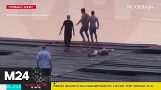 В Подмосковье отдыхающие устроили драку на берегу залива - Москва 24