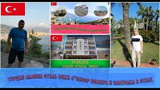 Турция Отель Энки 4 завтрак и обзор нашего номера в отеле Выпуск 13
