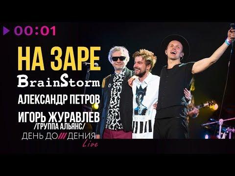 BrainStorm feat. Александр Петров и Игорь Журавлёв (группа Альянс) - На заре | LIVE | 2019