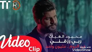 محمود الغياث ربي رزقني