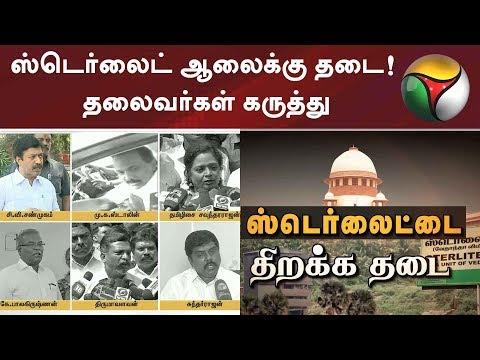 ஸ்டெர்லைட் ஆலைக்கு தடை! தலைவர்கள் கருத்து  | #Sterlite #thoothukudi #Vedanta