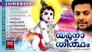 Hindu Devotional Songs Malayalam | Yamuna Theertham | Guruvayoorappan Devotional Songs Jukebox