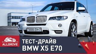 Тест-драйв BMW X5 (E70) 3.0D