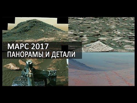 ПИРАМИДА НА МАРСЕ? Новейшие панорамы с поверхности Марса 2017  Роверы NASA Curiosity и Opportunity