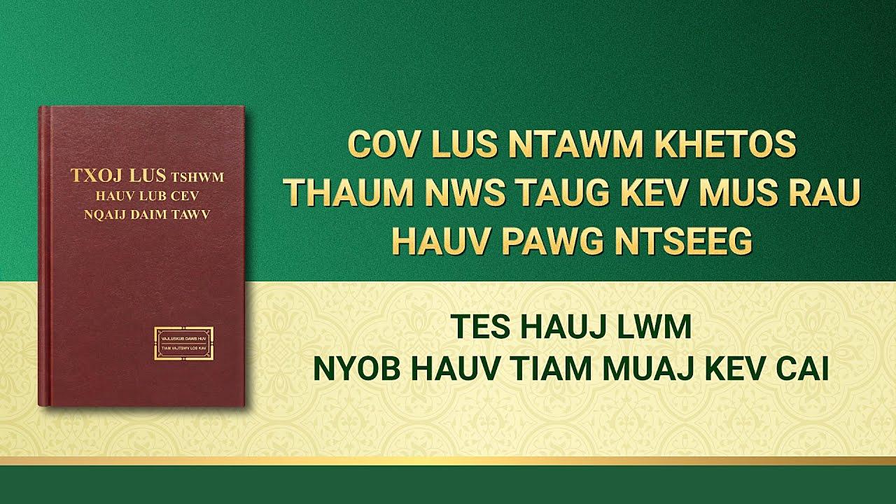 """Vajtswv Txoj Lus   """"Tes Hauj Lwm nyob hauv Tiam Muaj Kev Cai"""""""