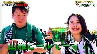 01:03 松本山雅FCに遊びにきました!! 02:38 ホームスタジアム「サンプ...