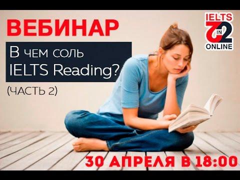 IELTS Marathon: В чем соль IELTS READING? (часть 2)