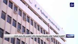 """""""الكهرباء الوطنية"""" تؤكد جاهزيتها لمواجهة حالات الطوارئ خلال فصل الشتاء"""