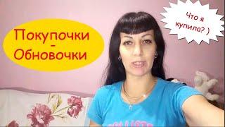 Покупочки Обновочки Что я купила Мои Покупки Шоппинг с Любовь Кушаковой