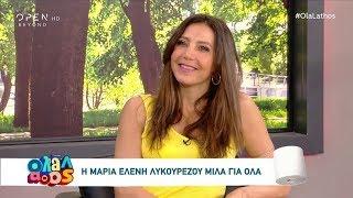 Η Μαρία -  Ελένη Λυκουρέζου μιλά για όλα - Όλα Λάθος 29/6/2019 | OPEN TV