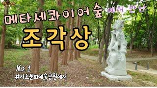 힐링산책_메타세콰이어숲에서 만난 조각상-서초문화예술공원…