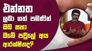 එන්නත ලබා ගත් පමණින් ඔබ සහා ඔබේ පවුලේ අය ආරක්ෂිතද? | Piyum Vila | 22 - 09 - 2021 | SiyathaTV Thumbnail