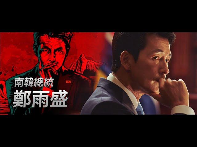 【鋼鐵雨:深潛行動】角色介紹_南韓總統篇 鄭雨盛|7.29磅礡獻映