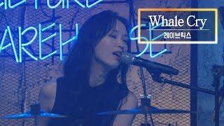 KBS 콘서트 문화창고 71회 레이브릭스(LAYBRICKS) - Whale Cry