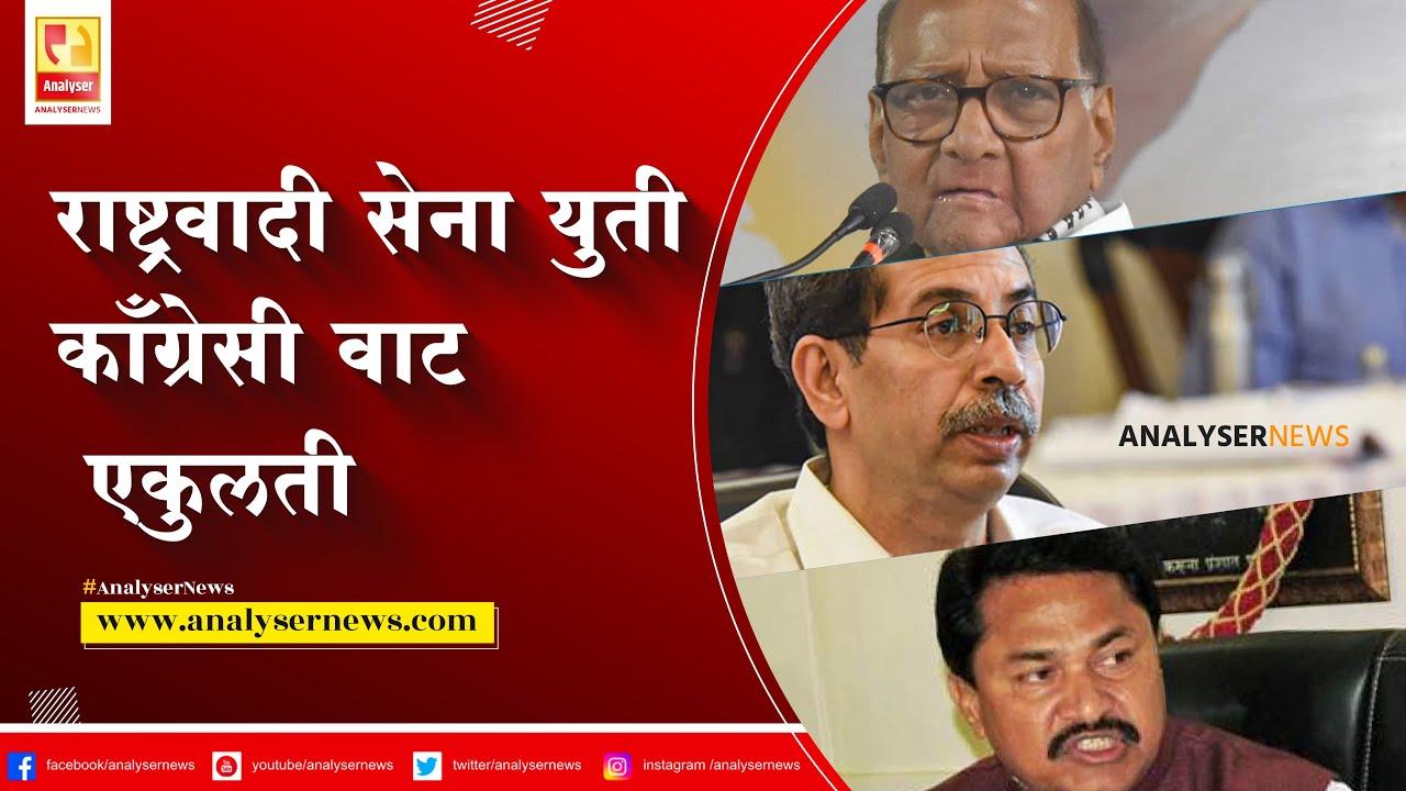 राष्ट्रवादी सेना युती, काँग्रेसी वाट एकुलती |Sushil Kulkarni | Analyser | Mahavikas Aaghadi|