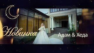 Самая красивая Чеченская свадьба 2019