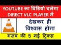 Top Best 5 Tricks of VLC Media Player that You Should Know in Hindi