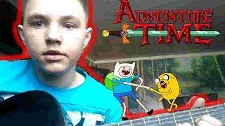 Первый видео урок_Как играть песню из начала мульт сериала Adventure Time