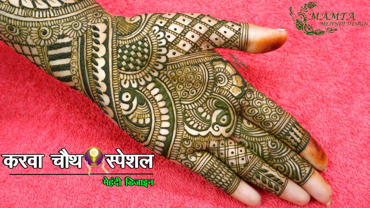 करवा चौथ स्पेशल मेहंदी डिजाइन 2020   Karwa Chauth Special   Full Hand Mehndi Design   भरवा मेहंदी