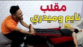 مقلب | خليت صديقي عمار ينام وبهذلته اقوى مقلب ممكن تشوفه | يوميات واحد عراقي