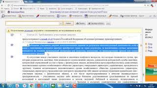 Статья 31 ч 1 по 2 1  конспект