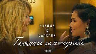 Валерия & НаZима - Тысячи историй (тизер)