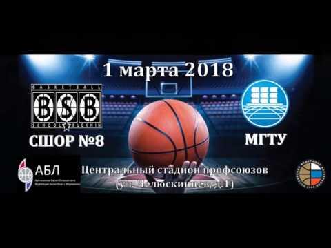 01.03.2018 СШОР № 8 ИМ. В.Блохина -  МГТУ