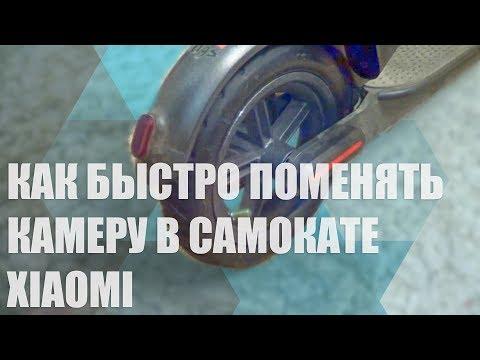 Как быстро поменять камеру в электросамокате Xiaomi M365 / How To Change Xiaomi M365 Inner Tire ASAP