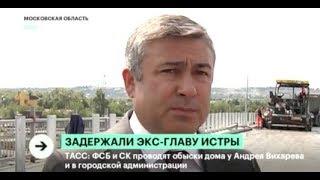 Задержан бывший мэр Истры Андрей Вихарев. Силовики задержали бывшего мэра подмосковной Истры