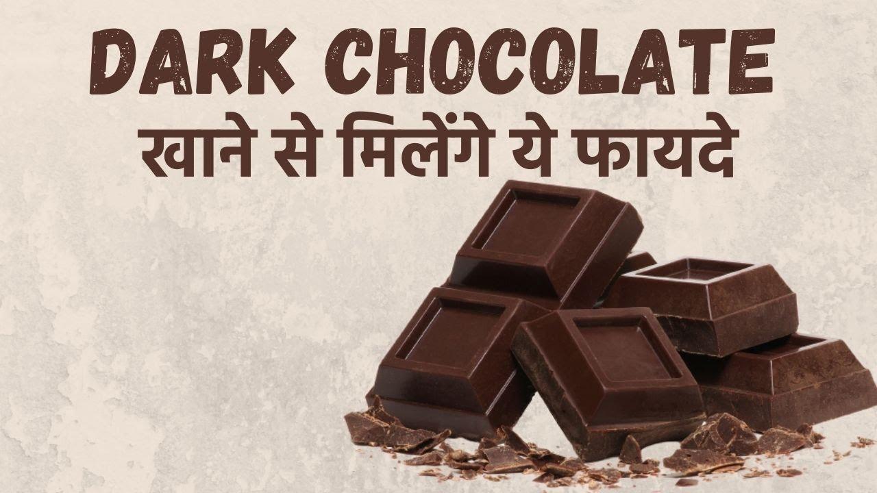 Benefits of Dark Chocolate: क्या आपको पता है Chocolate खाने के फायदे?- Watch Video